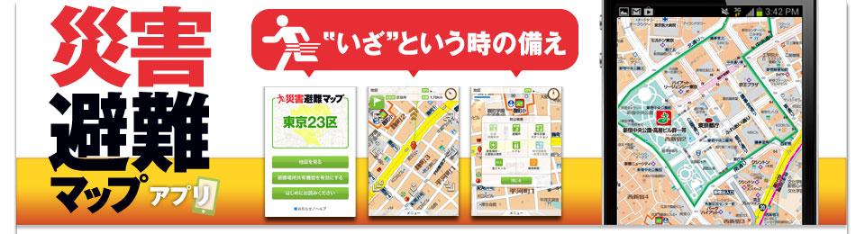 震災時帰宅支援マップアプリ