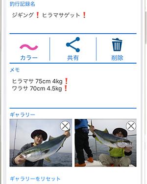 釣行記録を共有する