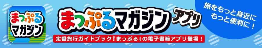 まっぷるマガジンアプリ