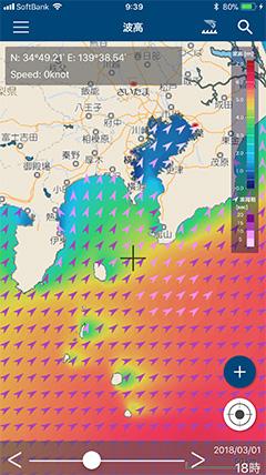 風と波を調べる