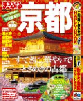 まっぷるマガジン 京都
