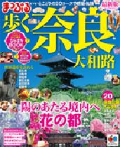 まっぷるマガジン 奈良