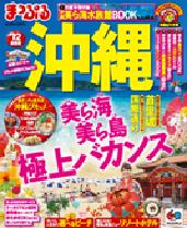 まっぷるマガジン 沖縄