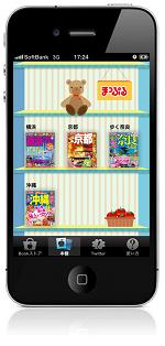 まっぷるマガジン アプリ トップ画面