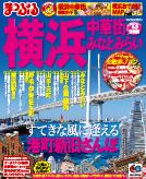 まっぷるマガジン 横浜
