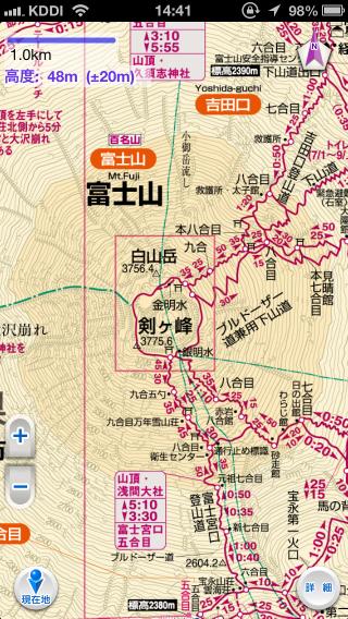富士山本図 iPhone5標準