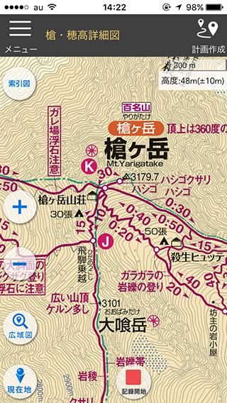 槍ヶ岳・穂高岳本図 iPhone5標準表示