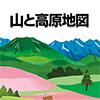 山と高原地図アプリ アイコン