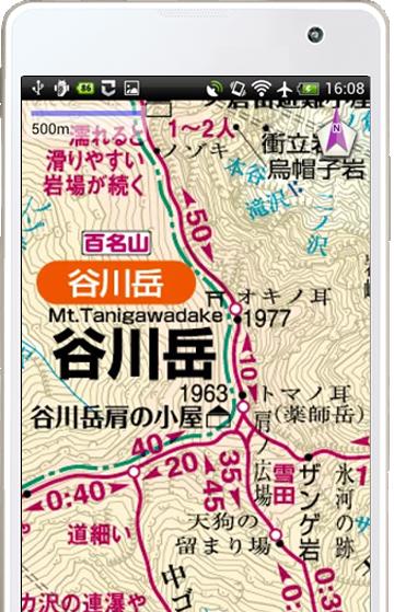 登山地図表示画面