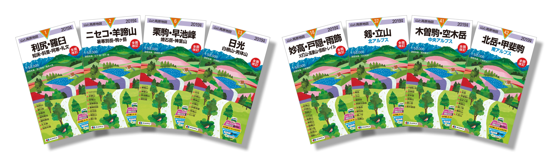 出版物山と高原地図画像